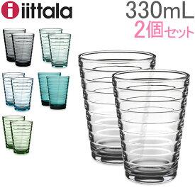 【全品あす楽】イッタラ iittala タンブラー グラス アイノアールト 330mL ペア 北欧 ガラス 食器 シンプル アアルト Aino Aalto Tumbler 2 set