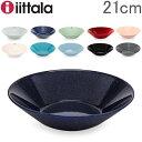【5%還元】【あす楽】イッタラ iittala ティーマ Teema ボウル 21cm 北欧 食器 深皿 ディーププレート Plate Deep キッチン ボール