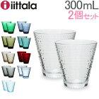 イッタラ iittala カステヘルミ タンブラー ペア グラス 2個セット 300mL 北欧 ガラス Kastehelmi Tumbler フィンランド コップ 食器 クリスマス あす楽
