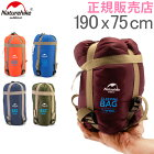 【GWもあす楽】ネイチャーハイク Naturehike 寝袋 封筒型 スリーピングバッグ Ultra Light Envelope Style Sleeping Bag LW180 NH15S003-D シェラフ アウトドア あす楽