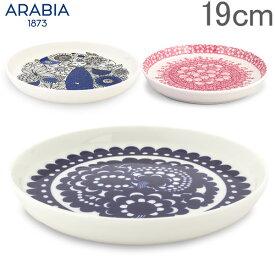 アラビア Arabia エステリ / パストラーリ/ フヴィラ プレート 19cm 皿 食器 磁器 Plate Esteri / Pastoraali / Huvila 北欧 おしゃれ あす楽