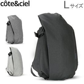 コートエシエル Cote&Ciel リュック イザール リュックサック Lサイズ バックパック Isar Rucksack L Eco Yarn メンズ レディース あす楽