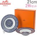 【あす楽】 エルメス Hermes ブルーダイユール スーププレート 21cm HE030113P BLEUS D AILLEURS Rim Soup Plate 高級…