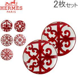 【5%還元】【あす楽】Hermes エルメス Balcon du Guadalquivir Bread and Butter plate ブレッド&バタープレート 皿 17cm 2個セット