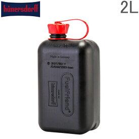 ヒューナースドルフ Hunersdorff 燃料タンク ポリタンク フューエルフレンド 2L ウォータータンク 815710 ブラック Black 燃料 灯油 タンク キャニスター 5%還元 あす楽