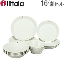 イッタラ 食器セット ティーマ 21cm 26cm 15 cm 420 ml 830 ml 北欧ブランド 食器 スターターセット 16個セット ホワイト 64-1180-046153-5 iittala Teema Starter Set 16 pcs White