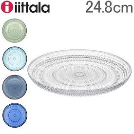イッタラ Iittala プレート 皿 カステヘルミ24.8cm Kastehelmi Plate 食器 北欧 テーブルウェア おしゃれ
