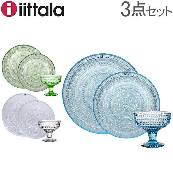 イッタラ iittala カステヘルミ (KASTEHELMI) プレート&ボウル 3点セット プレート スタンドボウル お皿 ガラス