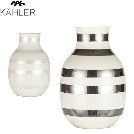 【5%還元】【あす楽】ケーラー Kahler オマジオ フラワーベース スモール 花瓶 陶器 パール シルバー Omaggio vase H125 花びん ベース デンマーク 北欧雑貨 おしゃれ ギフト