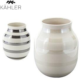【5%還元】【あす楽】ケーラー Kahler オマジオ フラワーベース ミディアム 花瓶 陶器 パール シルバー Omaggio vase H200 花びん ベース デンマーク 北欧雑貨 おしゃれ ギフト