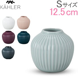 【GWもあす楽】ケーラー Kahler ハンマースホイ フラワーベース Sサイズ 12.5cm 花瓶 Hammershoi Vase H125 花びん ベース 北欧雑貨 あす楽