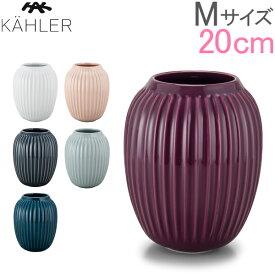 【5%還元】【あす楽】ケーラー Kahler ハンマースホイ フラワーベース Mサイズ 20cm 花瓶 Hammershoi Vase H200 花びん ベース 北欧雑貨