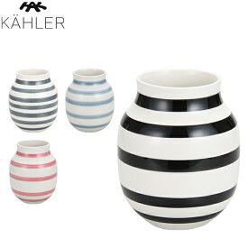 【全品あす楽】ケーラー Kahler オマジオ フラワーベース ミディアム 花瓶 陶器 Omaggio vase H200 花びん ベース デンマーク 北欧雑貨 おしゃれ ギフト
