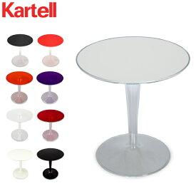 【あす楽】カルテル Kartell テーブル ティップトップ 正規品 サイドテーブル おしゃれ インテリア 8600 Tip Top デザイン 家具 イタリア【5%還元】
