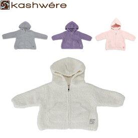 カシウェア Kashwere ベビーパーカー フードジャケット 赤ちゃん 子供用 ふわふわ 無地 BH-51 Hooded Jacket Solid Baby あす楽[冬物]