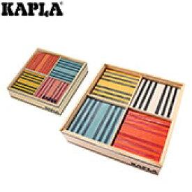 カプラ おもちゃ オクト 魔法の板 オクトカラー カラーカプラ8色 100ピース 玩具 知育 積み木 プレゼント Kapla OCTO ラッピング対応可 送料無料 あす楽