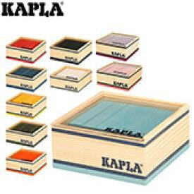 カプラ Kapla おもちゃ ブロックカラー40 Quadrat 40 C40 カラーカプラ 40ピース 子供 積み木 ブロック あす楽