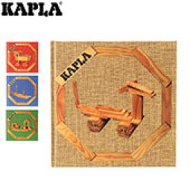 カプラ おもちゃ アートブック 本 積み木 ブロック デザインブック 知育 Kapla あす楽
