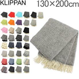 【コンビニ受取可】 クリッパン Klippan ウール スローケット 130×200cm ブランケット ひざ掛け Classic Wool Throws 大判 寒さ対策 防寒