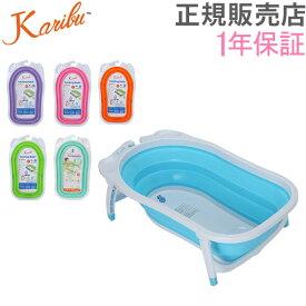 【1年保証】カリブ バス 折り畳み式 ベビー 赤ちゃん 風呂 安全 収納 PM3310 Karibu Folding Bath