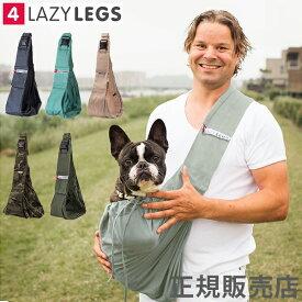 【5%還元】【あす楽】4 レイジー レッグス 4 Lazy Legs キャリーバッグ ペットスリング 8718144960 PET CARRIER POCKET CANVAS 抱っこ紐 小型 犬 猫