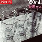 ボダム BODUM グラス パヴィーナ ダブルウォールグラス 350mL 6個セット 耐熱 保温 保冷 二重構造 4559-10-12US Pavina タンブラー ビール あす楽