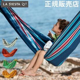 【あす楽】 ラシエスタ ハンモック コロンビア 160 × 230cm ダブル アウトドア キャンプ デザイン リラックス La Siesta Columbia【5%還元】