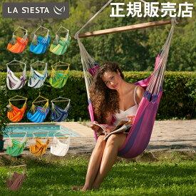 【全品あす楽】ラシエスタ La Siesta ハンモック チェア ベーシック 1人用 アウトドア キャンプ 室内 ハンモックチェアー チェアハンモック Hammock Chair Basic