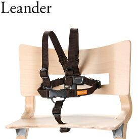 リエンダー セーフティベルト ブラウン 赤ちゃん イス お子様 ベビー 305682 Leander Harness for high chair Brown あす楽