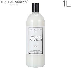 ザ・ランドレス 洗濯用洗剤 ホワイトタージェント 1L アメリカ 高品質 漂白 液体 ランドリー 衣類 S-002 The Laundress Whites Detergent Classic
