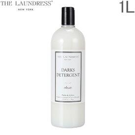 ザ・ランドレス 洗濯用洗剤 ダークデタージェント 1L 1000ml アメリカ 漂白 高品質 衣類 S-003 The Laundress Darks Detergent Classic あす楽