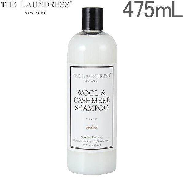 【最大1000円クーポン 3/26,01:59まで】ザ・ランドレス 洗濯用洗剤 ウール&カシミア シャンプー シダー 0.475L 475ml アメリカ 高品質 衣類 C-006 The Laundress Wool & Cashmere Shampoo Cedar