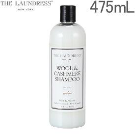 ザ・ランドレス 洗濯用洗剤 ウール&カシミア シャンプー シダー 0.475L 475ml アメリカ 高品質 衣類 C-006 The Laundress Wool & Cashmere Shampoo Cedar