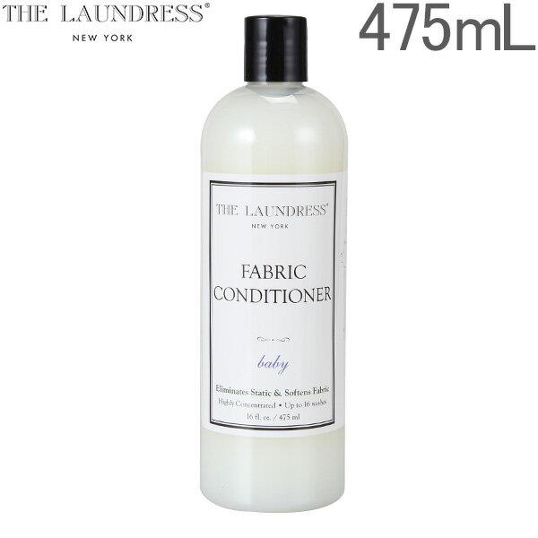 【最大1000円クーポン 3/26,01:59まで】ザ・ランドレス 柔軟剤 ファブリック コンディショナー 0.475L 475ml アメリカ ベビー 洗濯 洗剤 衣類 B-008 The Laundress Fabric Conditioner Baby