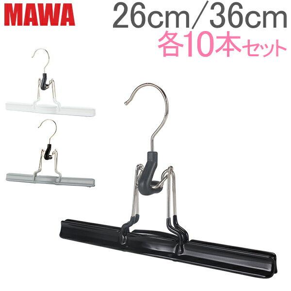 【GWもあす楽】 マワ Mawa ハンガー マット 26cm / 36cm 各10本セット MAWAmat ズボンツリ パンツ スカート マワハンガー mawaハンガー まとめ買い 収納 機能的 クローゼット