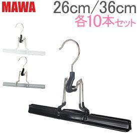 【あす楽】マワ Mawa ハンガー マット 26cm / 36cm 各10本セット MAWAmat ズボンツリ パンツ スカート マワハンガー mawaハンガー まとめ買い 収納 機能的 クローゼット【5%還元】