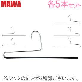 マワ Mawa ハンガー パンツ シングル 35cm 各5本セット KH35 KH35/U マワハンガー スカート ストール mawaハンガー まとめ買い 収納 機能的 デザイン クローゼット すべらない ドイツ あす楽