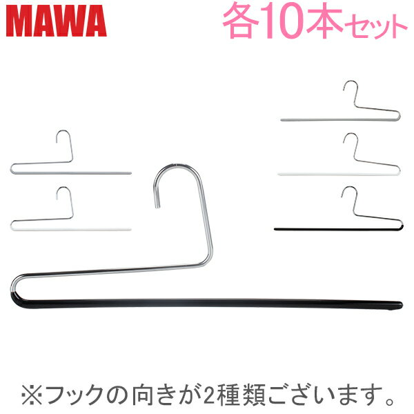 【GWもあす楽】 マワ Mawa ハンガー パンツ シングル 35cm 各10本セット KH35 KH35/U マワハンガー スカート ストール mawaハンガー まとめ買い 収納 機能的 デザイン クローゼット