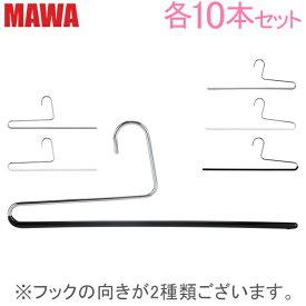 マワ Mawa ハンガー パンツ シングル 35cm 各10本セット KH35 KH35/U マワハンガー スカート ストール mawaハンガー まとめ買い 収納 機能的 デザイン クローゼット すべらない ドイツ あす楽