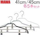 マワ MAWA ハンガー シルエット 各5本セット 41 × 1cm / 45 × 1cm マワハンガー mawaハンガー まとめ買い ノンスリップ 収納 滑り落ちない 機能的 デザイン クローゼット すべらない ドイツ シルバー おしゃれ スリム あす楽
