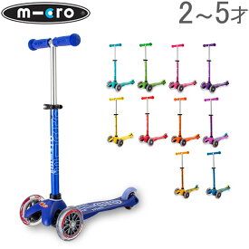 マイクロスクーター Micro Scooter キックボード 2〜5才 ミニ・マイクロ・デラックス Micro Mini DELUXE キックスケーター 子供 キッズ あす楽