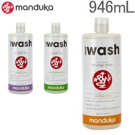【5%還元】【あす楽】マンドゥカ Manduka ヨガマットクリーナー 946mL マットウォッシュ リフィル (詰め替え用) リニュー MAT CLEANER MATWASH 32 oz ヨガ マット お手入れ