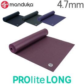 【あす楽】 マンドゥカ Manduka ヨガマット 4.7mm プロライト ロング 1120150 PROlite Long Mat ヨガ マット ロングサイズ 軽量 グリップ力【5%還元】