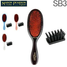 【あす楽】メイソンピアソン ブラシ ダークルビー 高品質 耐久性 くし センシティブブリッスル 猪毛ブラシ SB3 Mason Pearson Dark Ruby Plastic Backed Hairbrushes Sensitive【5%還元】
