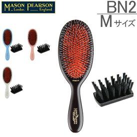 【あす楽】メイソンピアソン ブラシ ジュニア ミックス ダークルビー 猪毛 ブラシ くし 高品質 丈夫 BN2 Mason Pearson Junior Plastic Backed Hairbrushes Dark Ruby【5%還元】