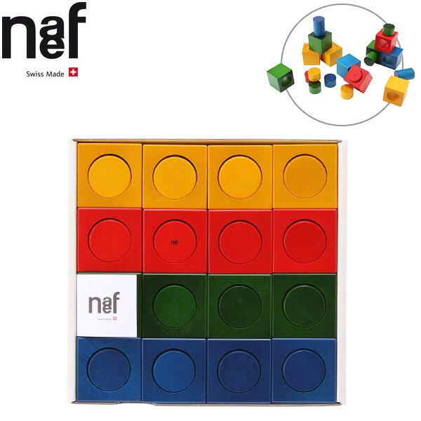 【ポイント3倍】 naef ネフ社 Ligno リグノ 木のおもちゃ 知育玩具 積み木 積木