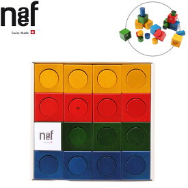 【全品あす楽】naef ネフ社 Ligno リグノ 木のおもちゃ 知育玩具 積み木 積木