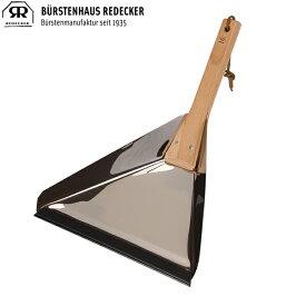 Redecker レデッカー 三角チリトリ 117033 ダストパン あす楽