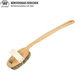 【全品あす楽】Redecker レデッカー Wellfit Badeburste 44.5 cm ボディブラシ/ミディアムハード/バスブラシ 602743 Body Brush (Medium Hard)