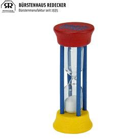 赤字売切り価格 Redecker レデッカー 砂時計の歯磨きタイマー (ブルー2分計) Red-yello-Blue 750022